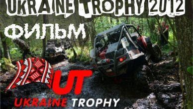UkraineTrophyFilm