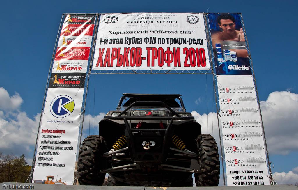 trophy_Harkiv_2010