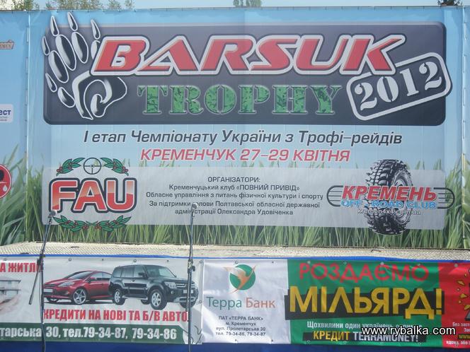 trophy_barsuk_2012
