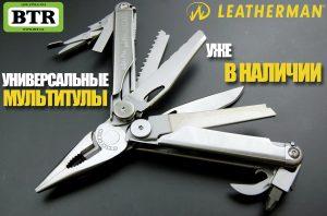 Leatherman_